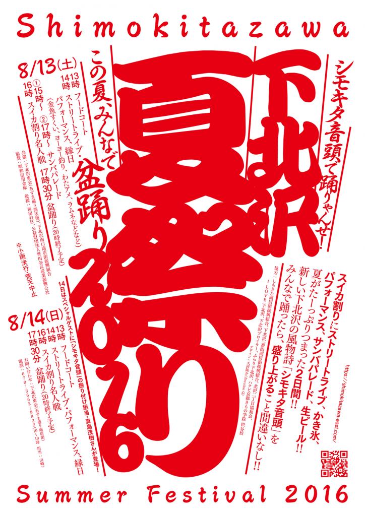 natsumatsuri2016