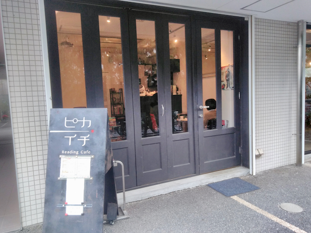 Reading Cafe ピカイチ
